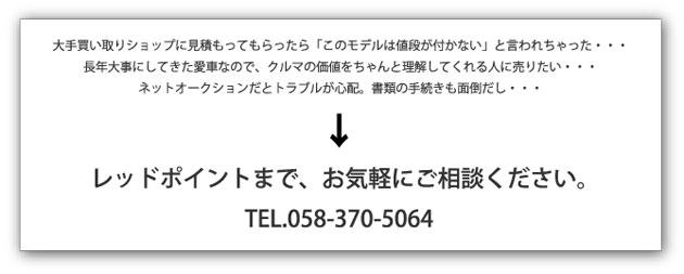 TEL.058-370-5064