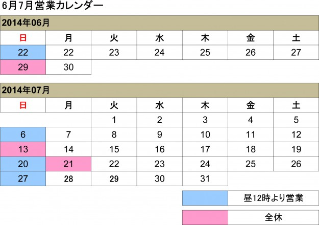 6月7月カレンダー