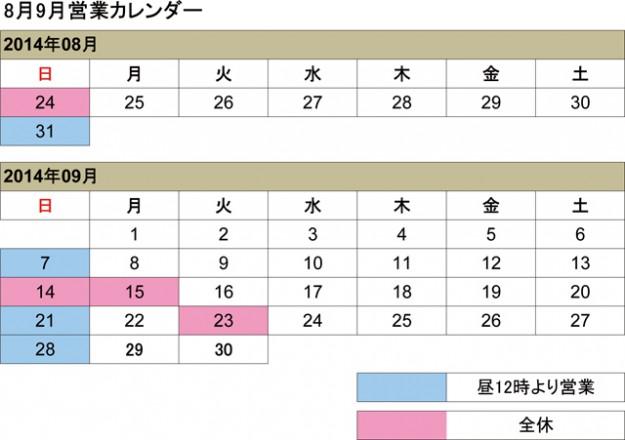 8月9月営業カレンダー