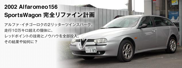 2002 Alfaromeo156 SportsWagon 完全リファイン計画