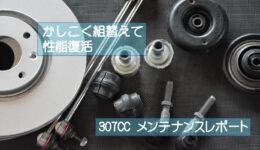 307ccはサスペンション関連作業へと続きます<br>ステアリング装置も傷んでいました