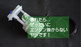 ルーテシア3RS 燃料ポンプの予防交換