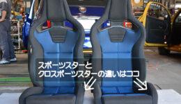 アバルト+レカロを2脚<br>パッと見同じでも異なるシートです