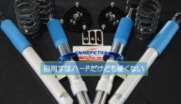 ルーテシア3RS RF4C のサスペンション変更<br>味わい深い硬さを求めて。。新作サスペンション