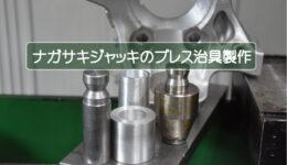 油圧プレスの買い換えから約1年経過<br>使い勝手の向上を実現すべく治具の製作