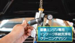 RCZ 6MT はカーボンクリーニングで走りの元気を取り戻す<br>仕上げにはV-UP16による厚みの上乗せも