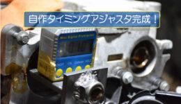 ルノーK4M バルブタイミングアジャスタ製作
